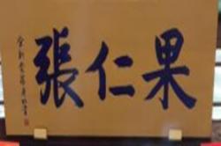 果仁张零食店