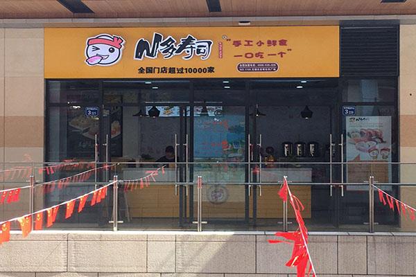 N多寿司门店4.jpg