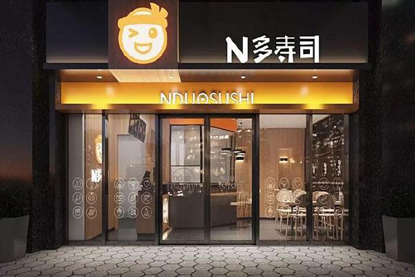 N多寿司门店1.jpg