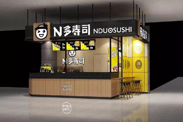 N多寿司门店2.jpg