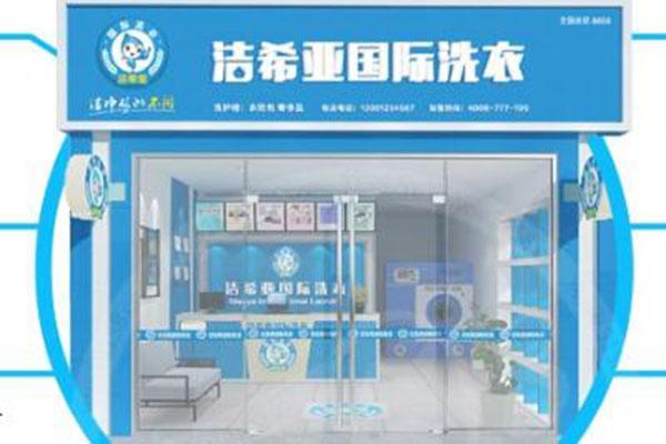 洁希亚国际洗衣1.jpg