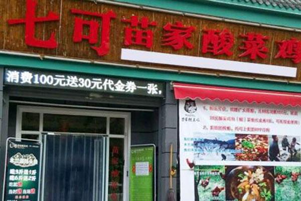 七可苗家酸菜鸡5.jpg