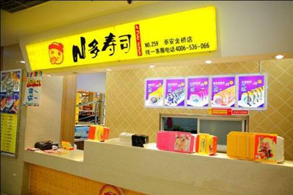 N多寿司门店3.jpg