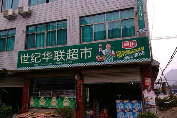 华联农家人2.jpg