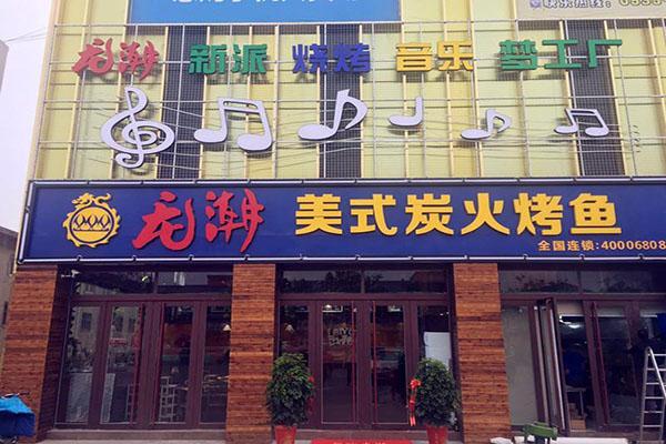 龙潮烤鱼店门店4.jpg