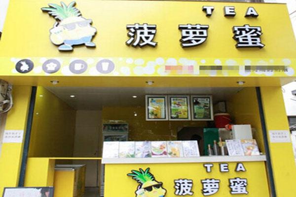 菠萝蜜奶茶3.jpg