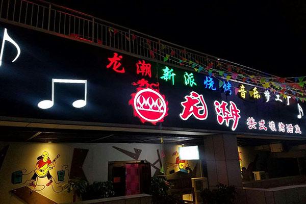 龙潮烤鱼店门店2.jpg