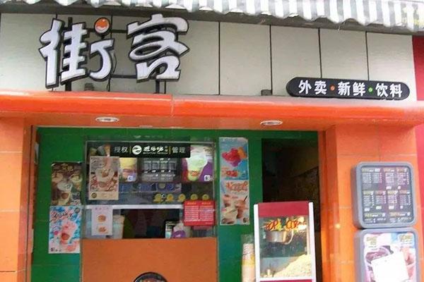 街客奶茶5.jpg