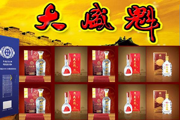 大盛魁白酒1.jpg