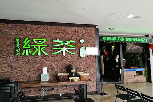 绿茶餐厅1.jpg