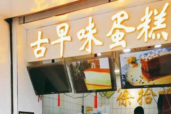 古早味蛋糕店3.jpg