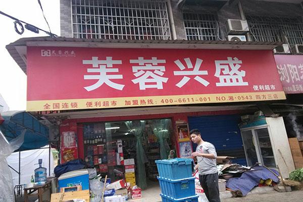 芙蓉兴盛超市3.jpg