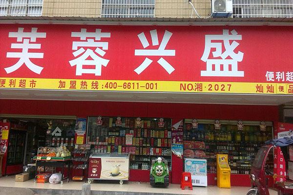 芙蓉兴盛超市2.jpg