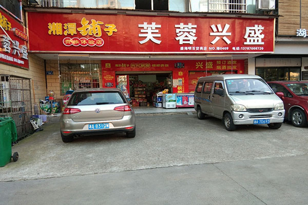 芙蓉兴盛超市1.jpg