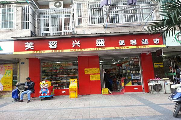 芙蓉兴盛超市4.jpg