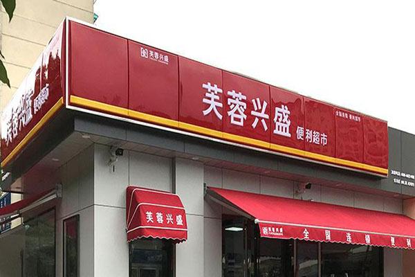 芙蓉兴盛超市5.jpg