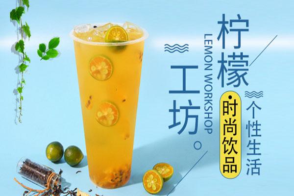 柠檬工坊2.jpg