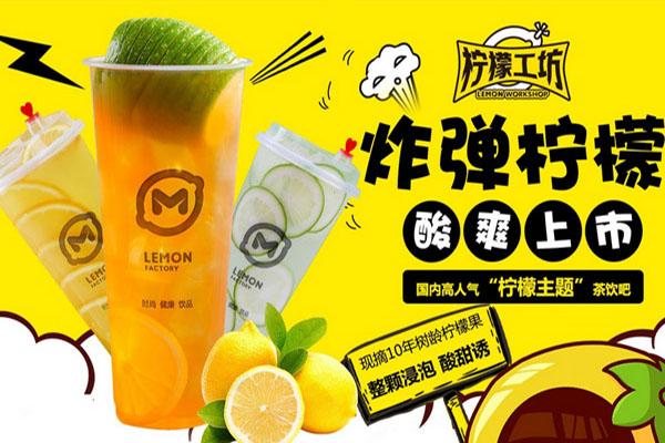柠檬工坊1.jpg