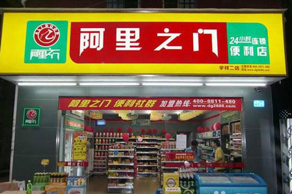 阿里之门便利店3.jpg