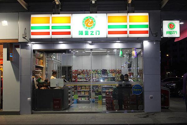 阿里之门便利店2.jpg