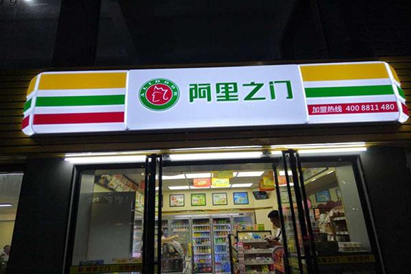 阿里之门便利店1.jpg