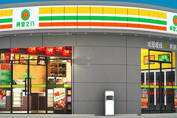 阿里之门便利店4.jpg