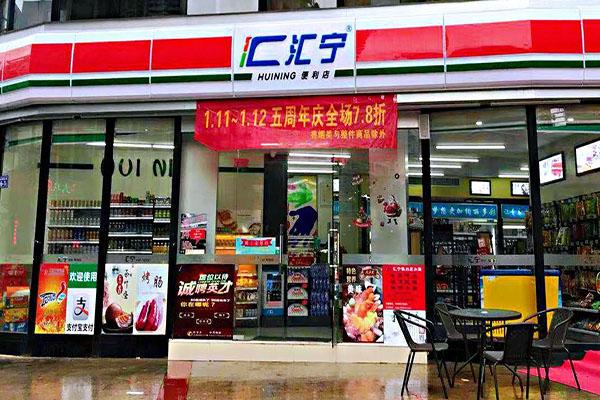 汇宁便利店1.jpg