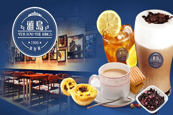 雅岛英皇茶5.jpg
