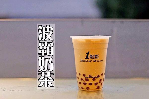 一点点奶茶4.jpg