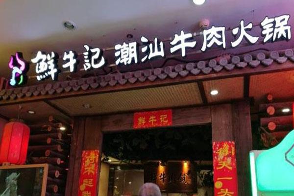 鲜牛记牛肉火锅2.jpg