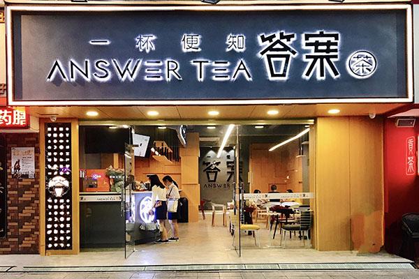 答案茶3.jpg