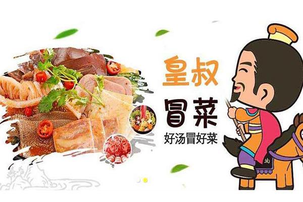 加盟皇叔冒菜3.jpg
