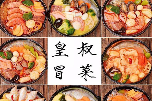 加盟皇叔冒菜2.jpg