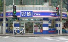 上海好德便利店加盟