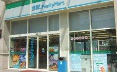 上海全家便利店加盟