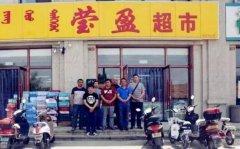 赤峰莹盈超市加盟