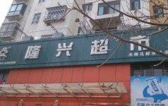 隆兴超市加盟