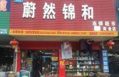 锦和超市加盟