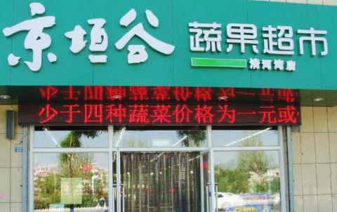 京垣谷果蔬超市加盟