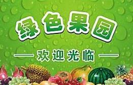 绿色果园水果超市加盟