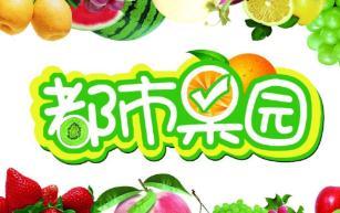 都市果园水果店加盟