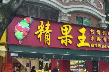 精果王水果店加盟