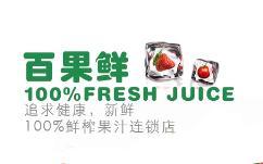 百果鲜水果超市加盟