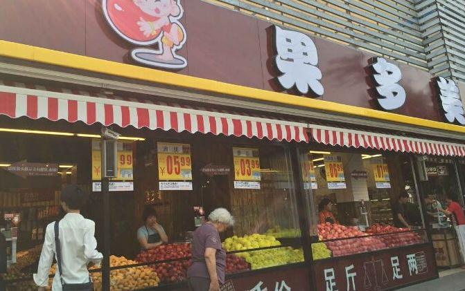 北京果多美超市_果多美水果超市加盟