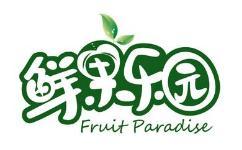 鲜果乐园水果店加盟