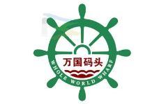 万国码头进口食品加盟