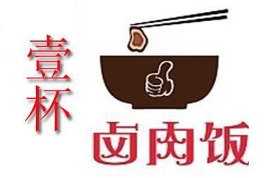 壹杯鲁肉饭加盟