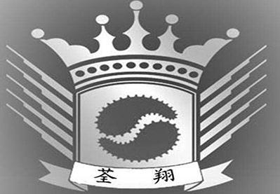 荃翔海珍品加盟