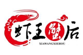 虾王蟹后加盟