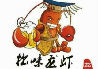 拙味龙虾王加盟
